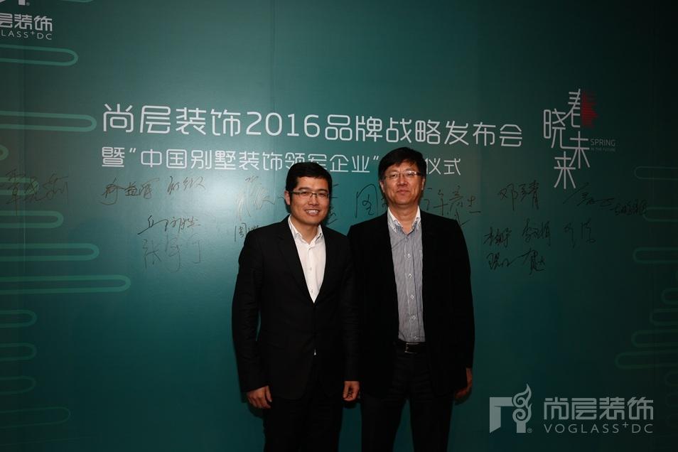 筑巢集团董事长、IMOLA陶瓷中国区总裁张有利与尚层集团总裁林云松