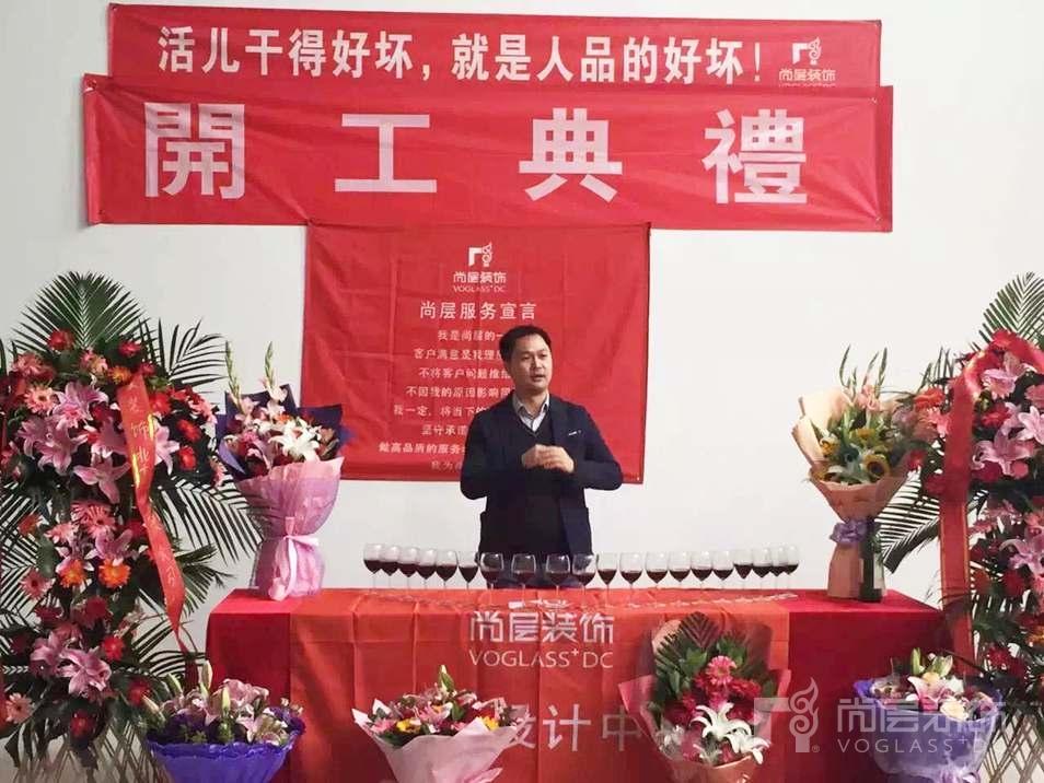 尚层设计师陈开俊在丽宫别墅装修开工现场