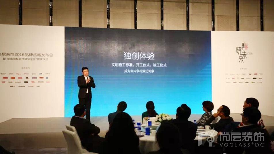 尚层装饰董事长林云松先生战略演讲