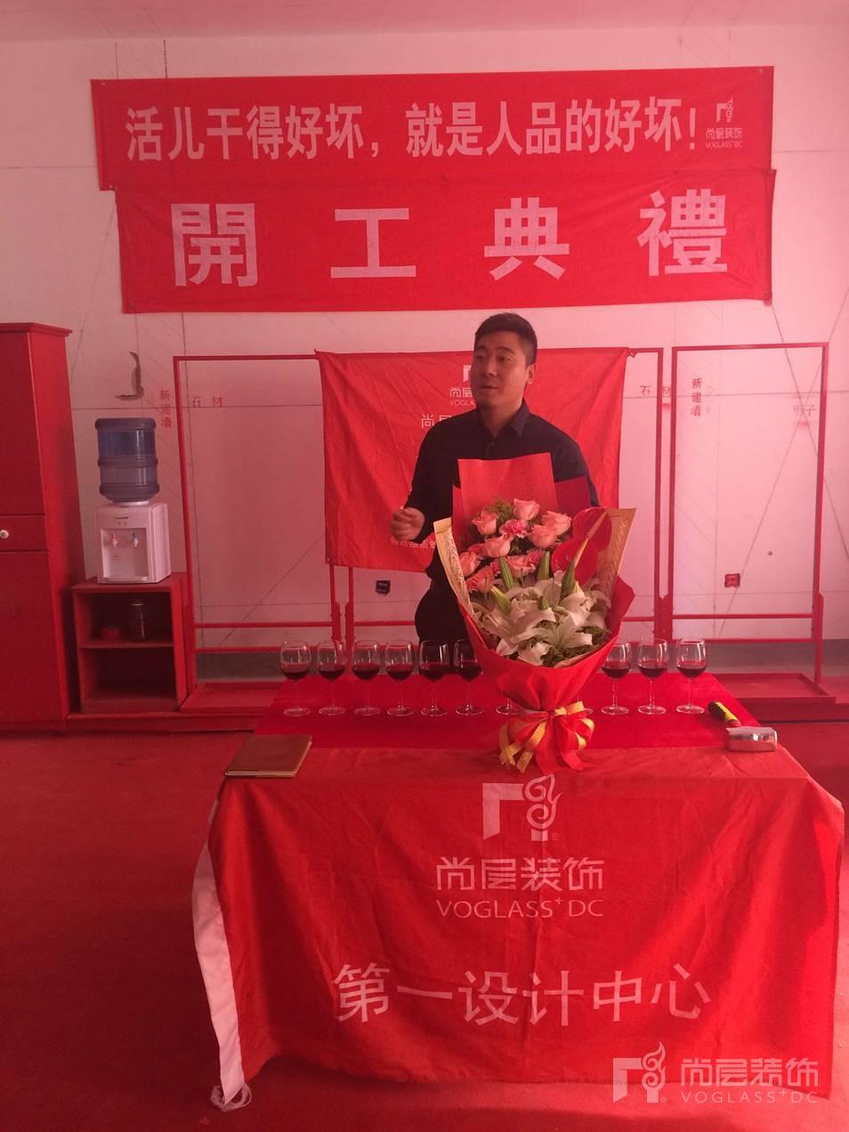 尚层设计师刘悦鹏在远洋天著开工典礼