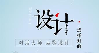 南京大宅户型解析