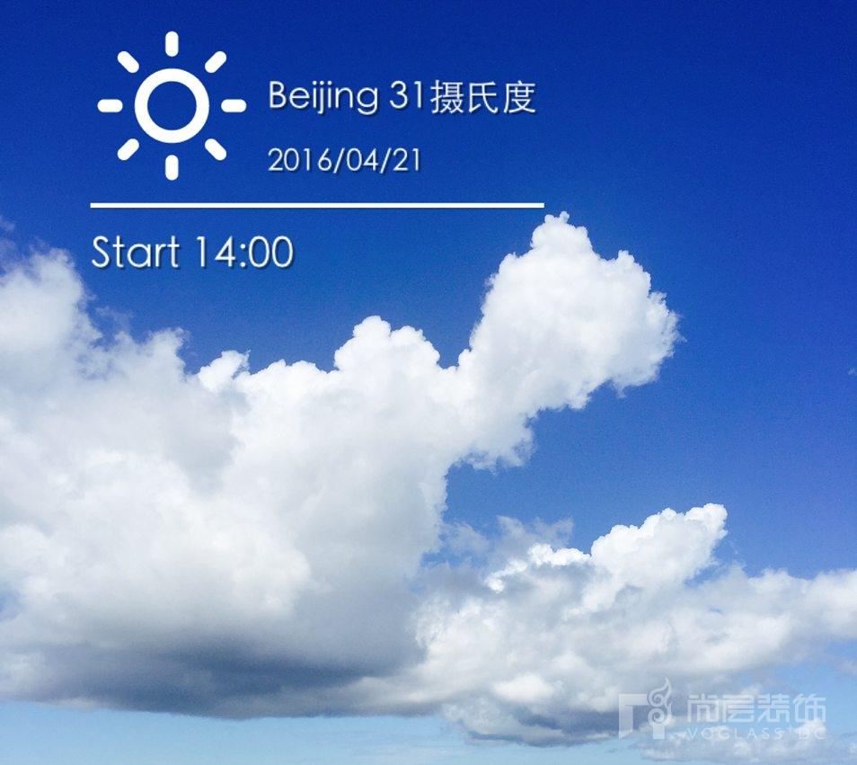尚层装饰在北京气温最高的一天跑起来