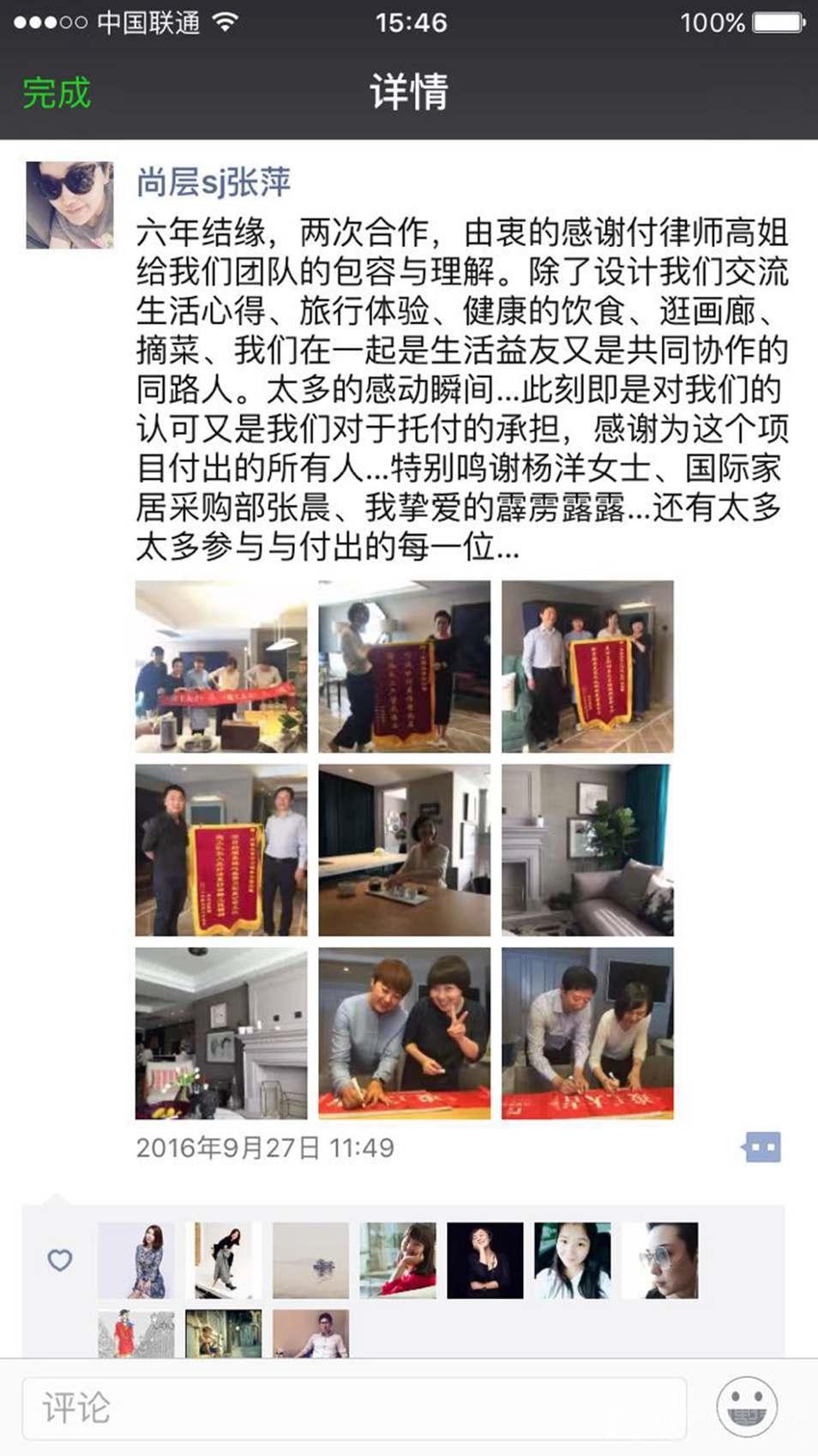 江苏快3网上信誉平台_江苏快3网上投注网站设计师张萍朋友圈竣工感言