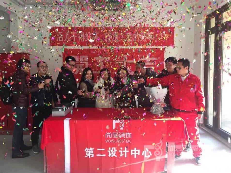 尚层紫禁壹号院项目组与业主一起举杯欢庆