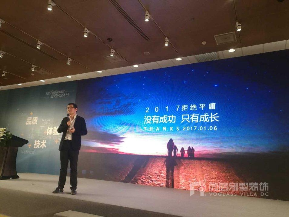 尚层集团总裁林云松启动大会总结演讲