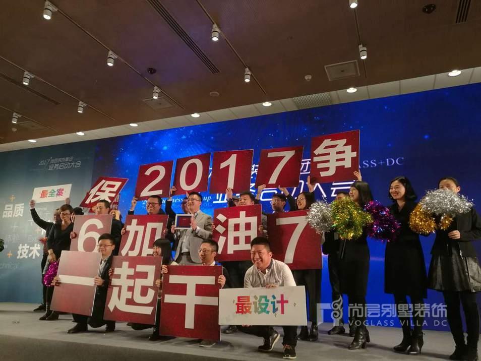 尚层北京分公司任务签署现场