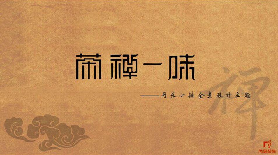 丹麦小镇北京别墅装修设计主题