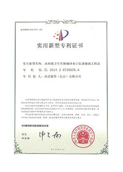 别墅实施国家专利
