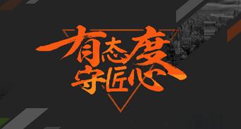 博亿堂国际娱乐装饰