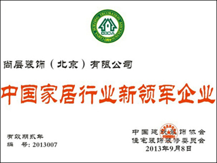 尚层装饰荣获中国家居行业新领军企业称号