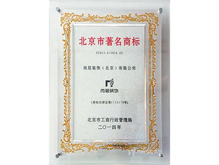 """尚层装饰荣膺""""北京市著名商标"""""""
