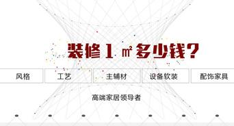 上海装修别墅一平米多少钱?