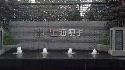 上海院子门景照片