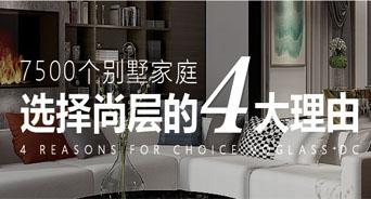 7500个别墅家庭选择尚层的4大理由