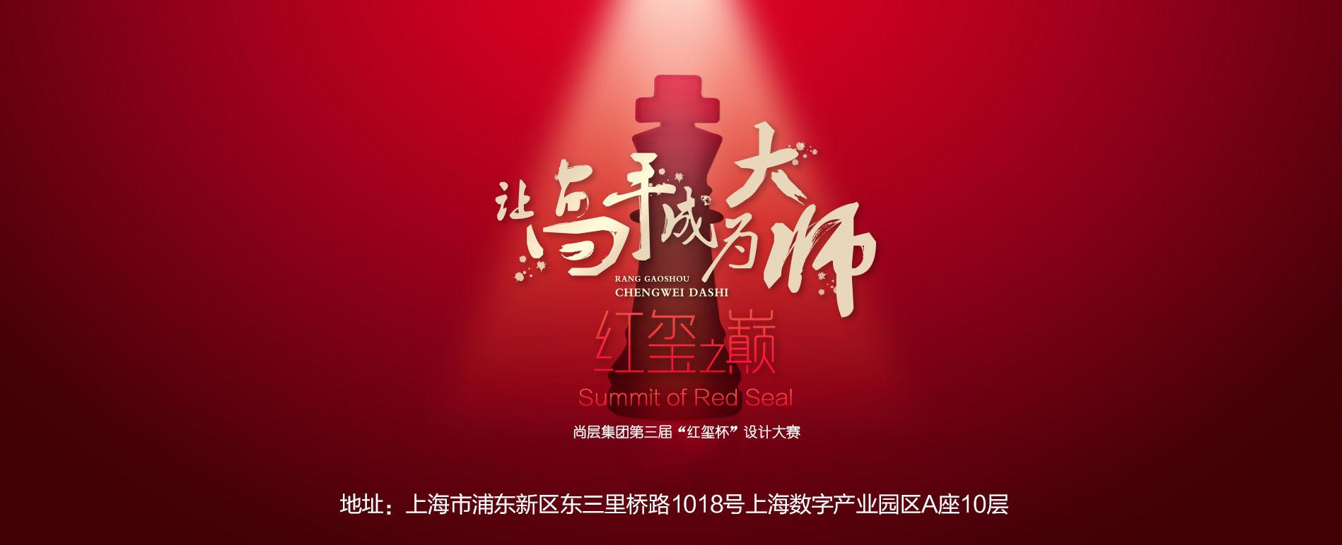 2017上海红玺之巅作品展