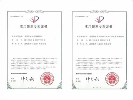 尚层装饰再获两项国家技术专利