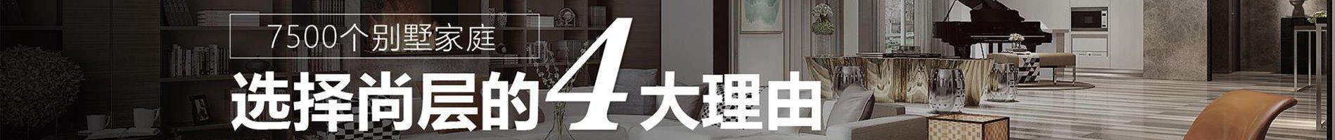 杭州尚层别墅装饰热装楼盘
