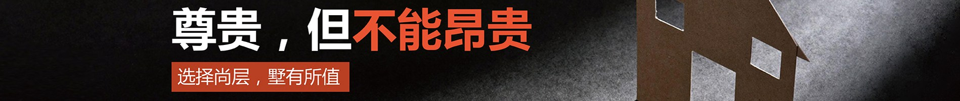 杭州尚层装饰装修百科