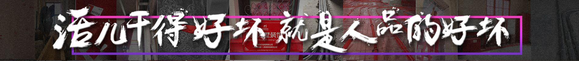 杭州尚层别墅装饰开工仪式