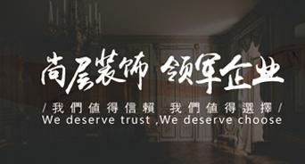尚层装饰,领军企业的别墅装修设计公司