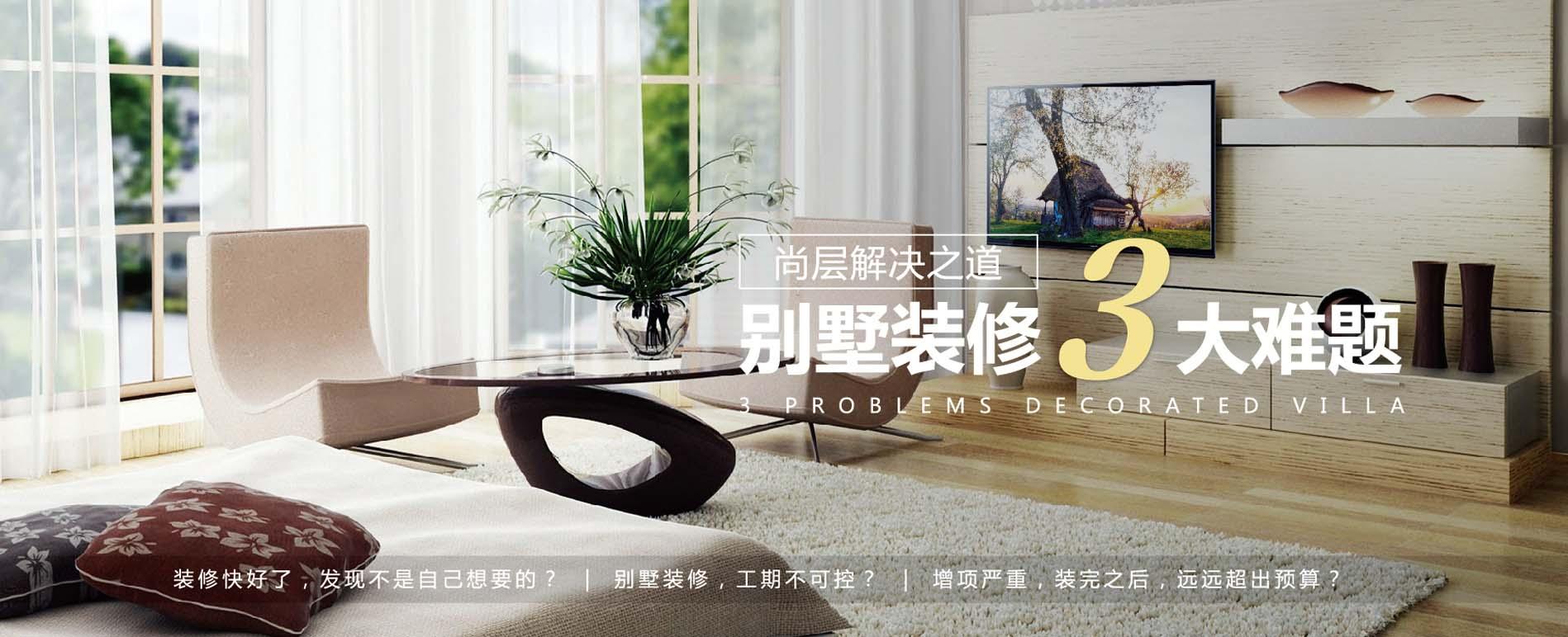 上海别墅装修3大难题