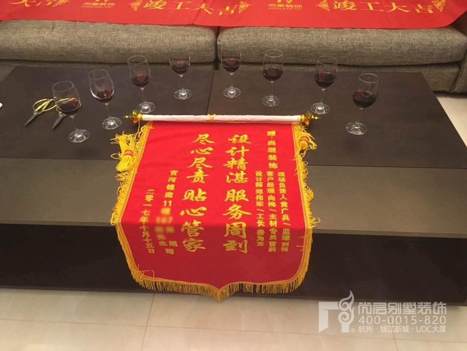 中天官河别墅装修竣工仪式