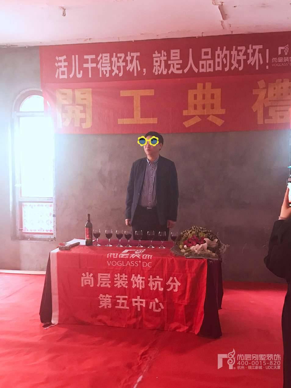 杭州施工流程 月桂花园别墅装修设计开工仪式