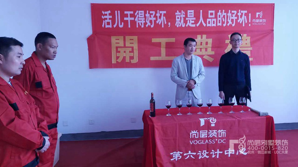 北京時間2017年11月11日尚層裝飾第1套別墅裝修開工儀式籌備中,本次大華的別墅項目設計師、客戶代表、項目監理、項目現場負責人、項目工長紛紛為本次的開工出力,一大早的門口紅地毯鋪起來,開工桌子放起來,紅酒醒出來。本次項目的開工儀式由尚層裝飾第6設計中心負責,13套項目正處于施工階段。中國建筑協會認證的別墅裝修的領軍企業,更是7500多個別墅家庭的選排屋別墅裝修品牌,如下是我們的開工儀式現場展示照片: