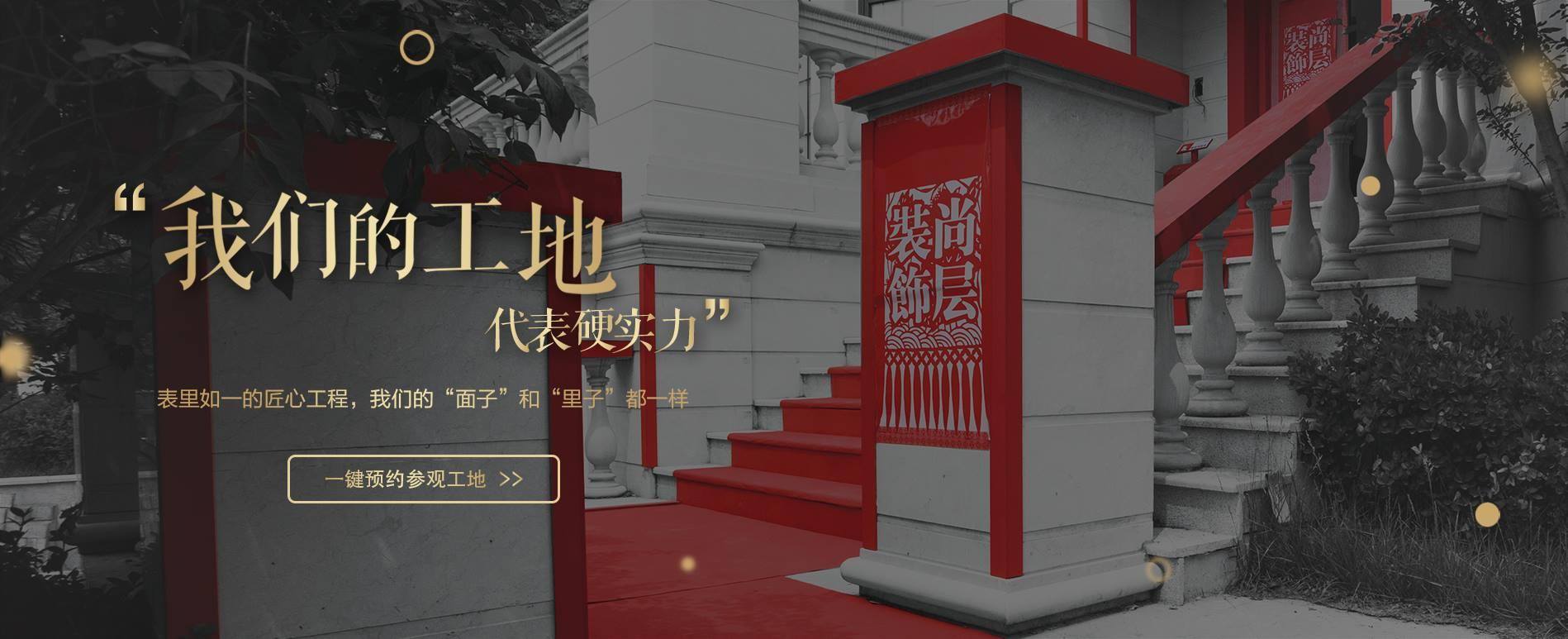 杭州尚层别墅设计公司,工地代表硬实力