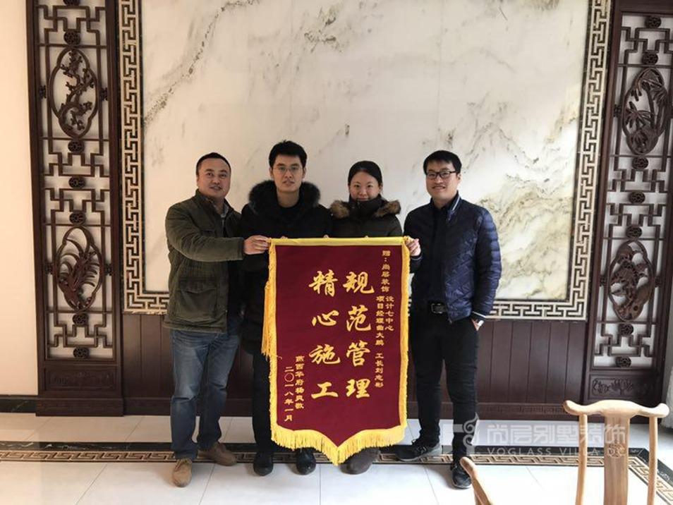 燕西华府别墅装修项目锦旗
