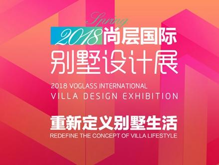 2018国际别墅设计展