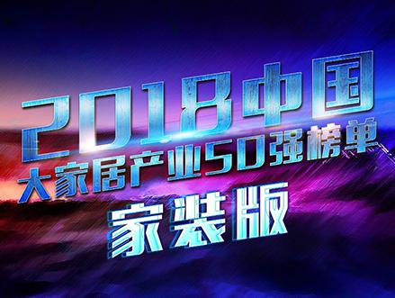 2018年中国大家居产业50强榜单