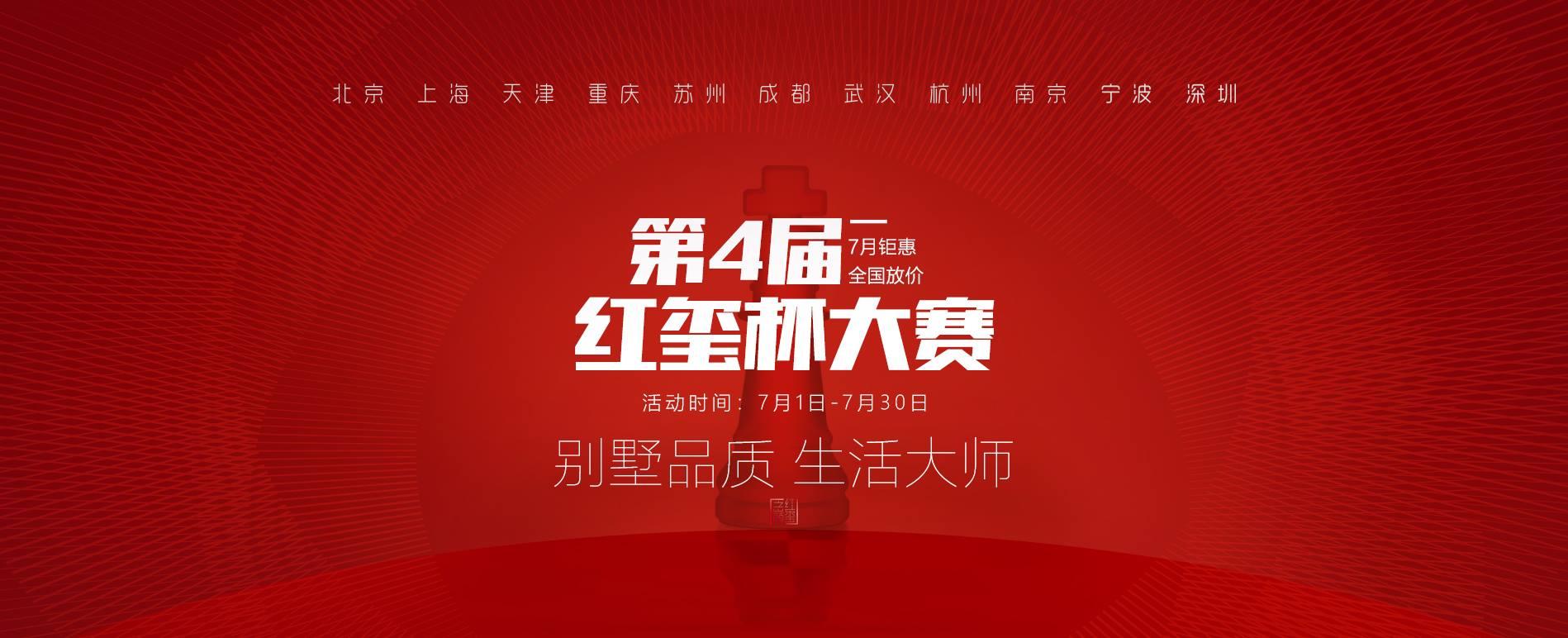 2018红玺杯-杭州尚层别墅装修设计