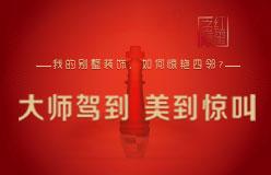 红玺杯设计大赛
