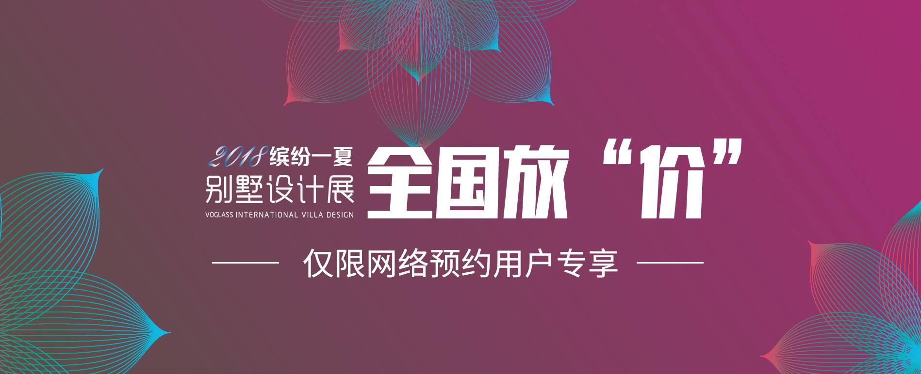 2018别墅设计展,杭州别墅设计公司,杭州尚层装饰