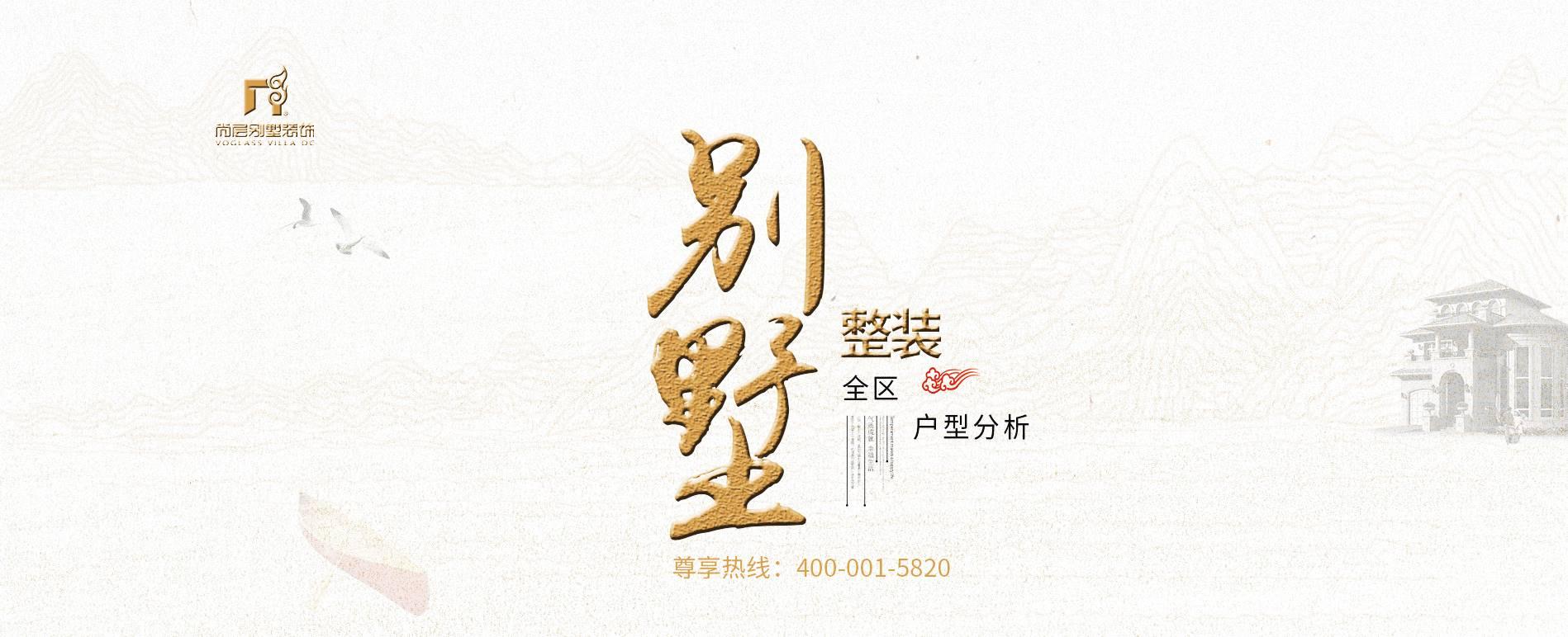 2018杭州别墅重点楼盘户型解析-杭州别墅设计
