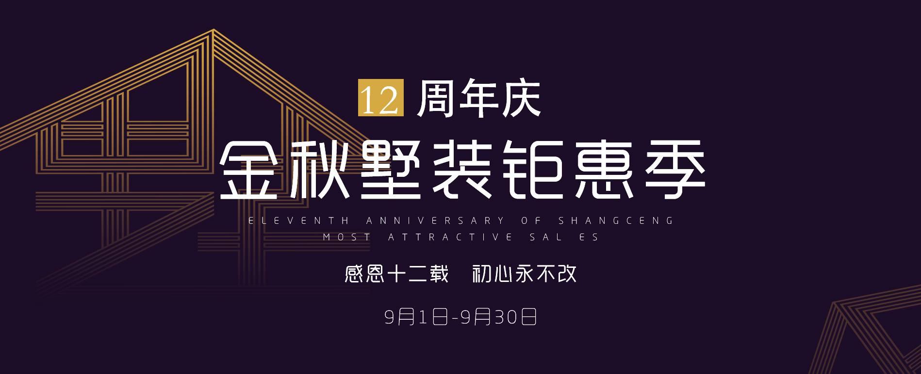 杭州尚层2018金秋别墅设计展