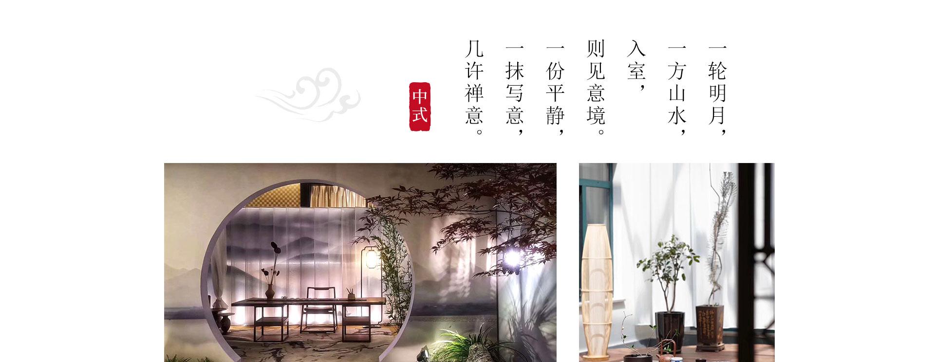 中式设计专题