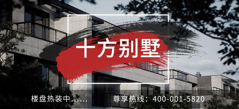 杭州尚层装饰热装别墅楼盘