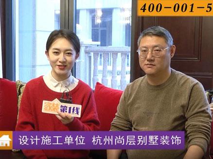 杭州电视台家装第一线,美式风格实景项目,韩老师专访