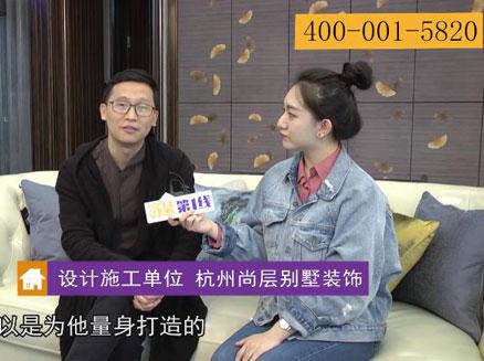 杭州电视台家装第一线,摩登新东方风格全案设计实景项目,设计师专访