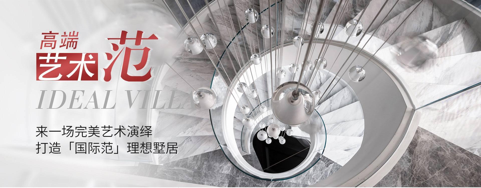 杭州尚层别墅装饰专题
