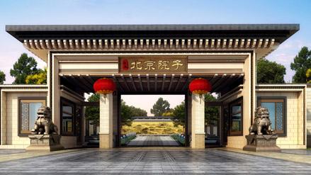 北京院子别墅楼盘设计首页图