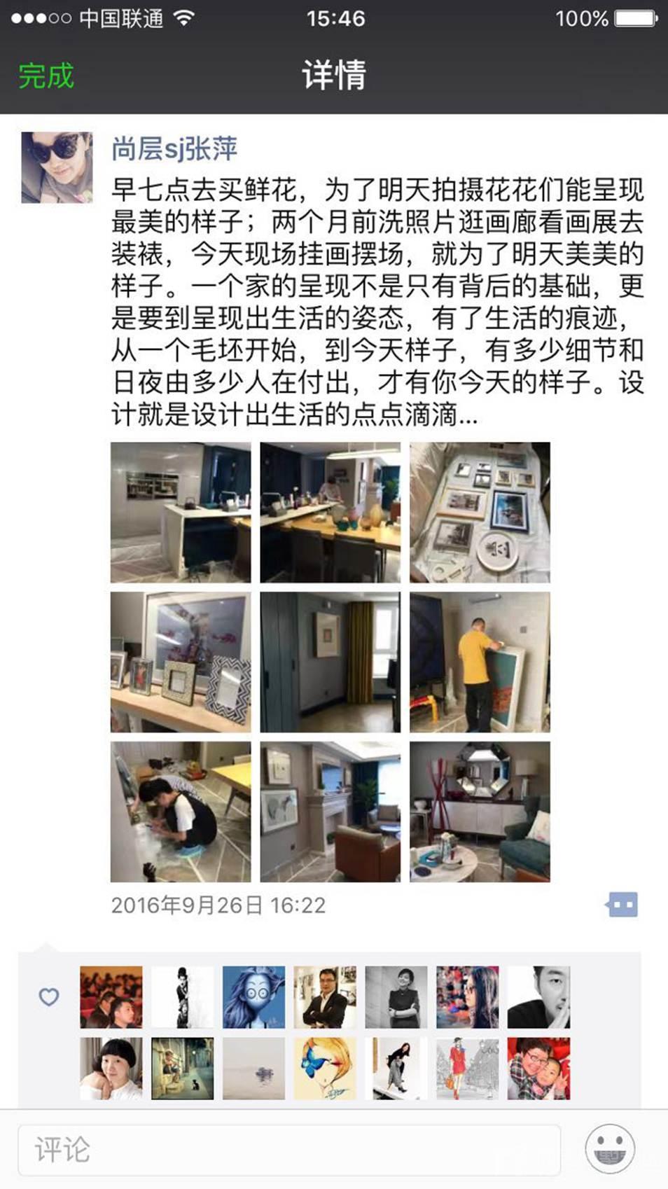 尚层装饰设计师张萍朋友圈竣工感言