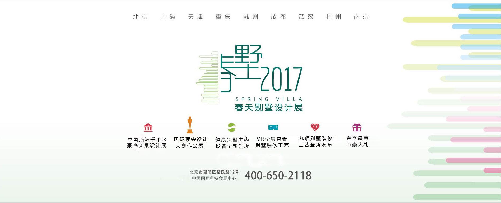 尚层装饰春季别墅设计展