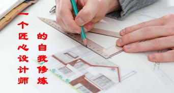 将别墅装修设计做到极致的设计师