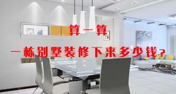 上海别墅装修多少钱一平?